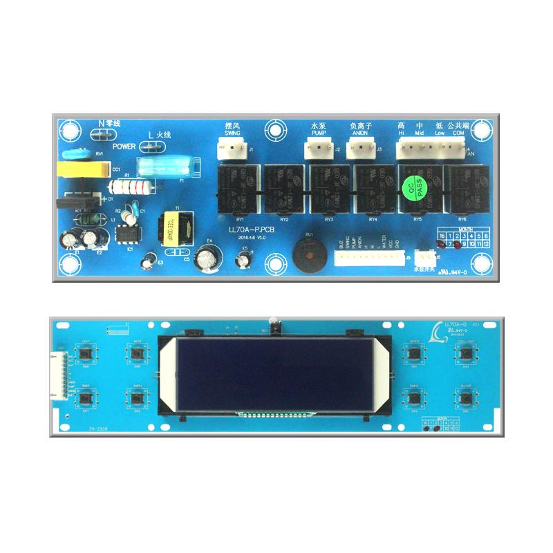 LL70A 移动环保空调控制器