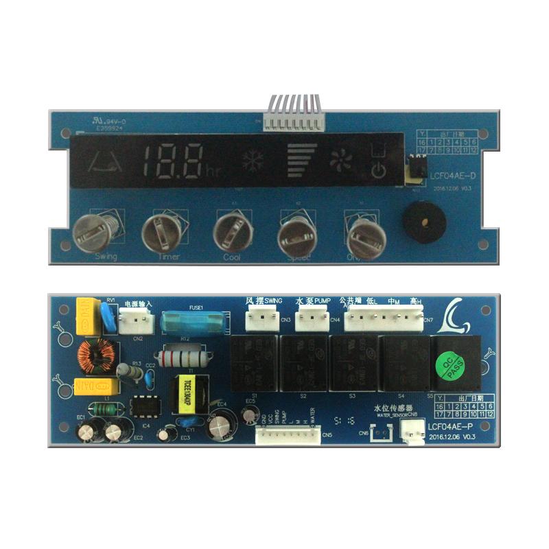LCF04 移动环保空调控制器